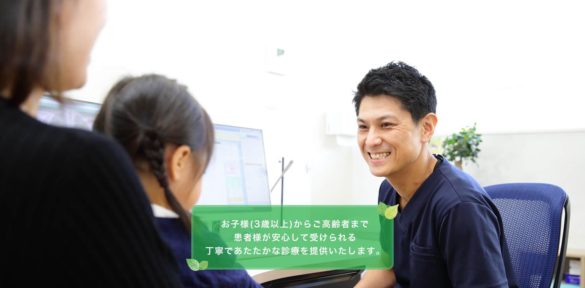 お子様(3歳以上)からご高齢者まで患者様が安心して受けられる丁寧であたたかな診療を提供いたします。